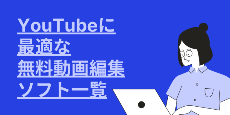 YouTubeに最適な無料動画編集ソフト一覧