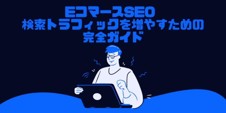 EコマースSEO 検索トラフィックを増やすための 完全ガイド