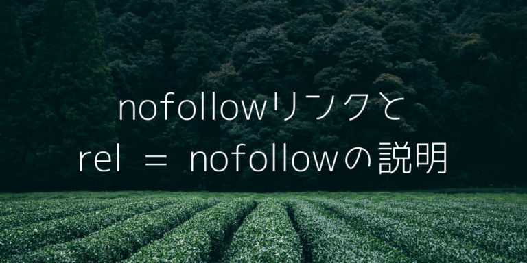 nofollowリンクとrel = nofollowの説明