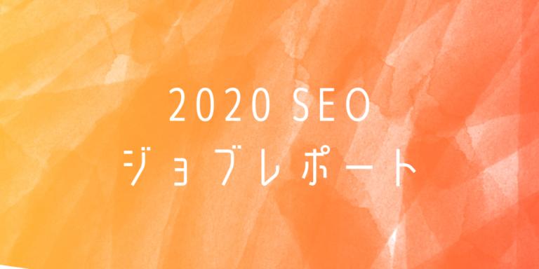 2020 SEOジョブレポート