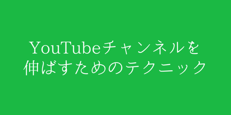 YouTubeチャンネルを伸ばすためのテクニック