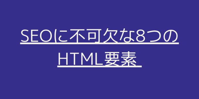 SEOに不可欠な8つのHTML要素