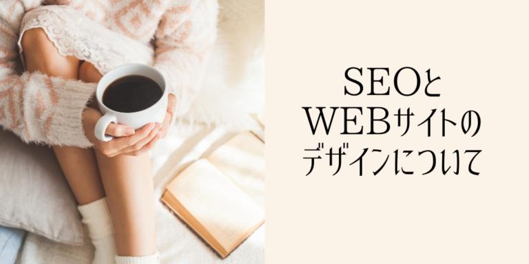 SEOとWEBサイトのデザインについて