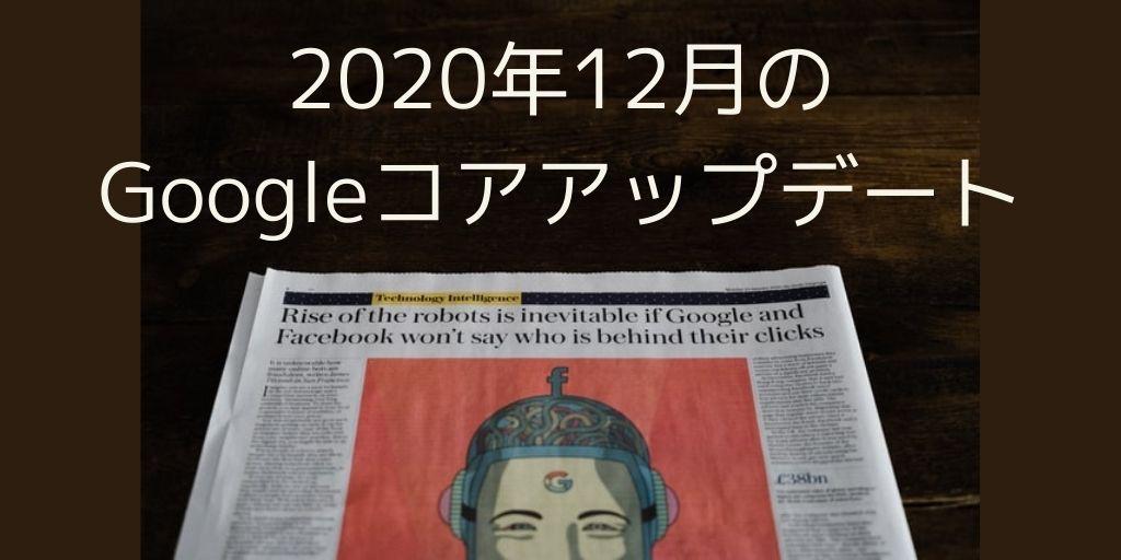 2020年12月のGoogleコアアップデート